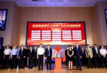 健康医疗大数据产业生态战略联盟在济南揭牌成立