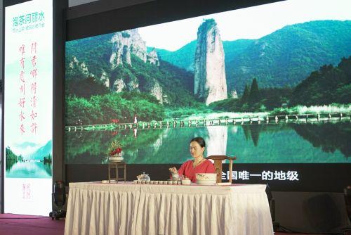 """中国有好茶,泡茶""""问""""丽水"""