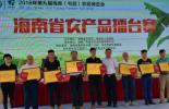 """海南省农产品擂台赛在""""农博会""""上开赛"""