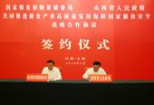 国家粮食和物资储备局与山西省人民政府签署战略合作协议