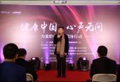 """""""健康中国,心声无间""""公益倡导计划于人民日报社正式启动"""
