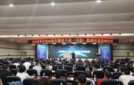 实干邦(中国)数据创富高峰论坛在江西上饶召开