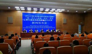 海南:百日大招商活动全面启动