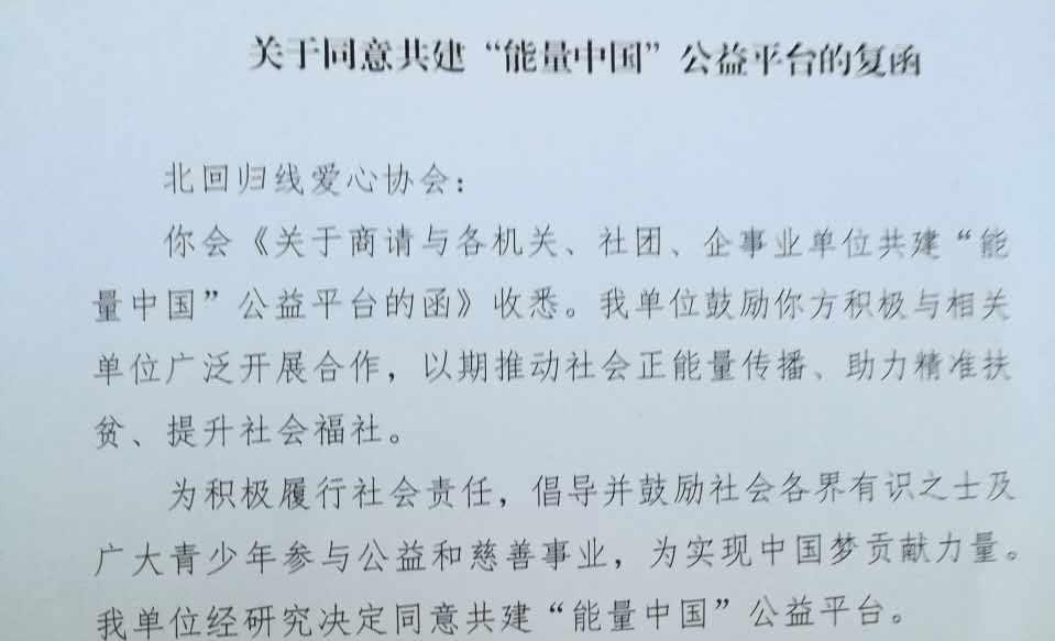 """云南省蒙自市公安局交警大队成为""""能量中国""""共建单位"""