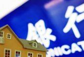 消费贷流入楼市 差别化住房信贷政策延续