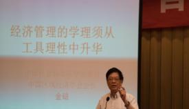 首届经济与管理学院院长论坛在北京召开