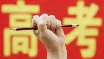落户为子女高考 天津表示:不行!