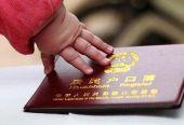 北京积分落户申报6月14日截止 已有超12万人申请