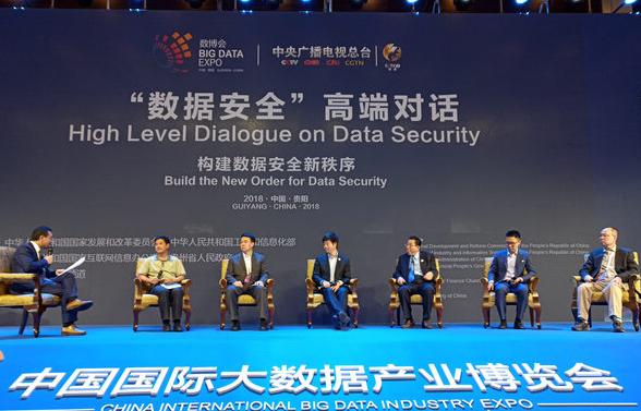 高端对话:把握大数据发展机遇构建数据安全新秩序
