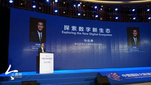 马化腾:基于微信和QQ大数据,贵阳成为全国最年轻的城市