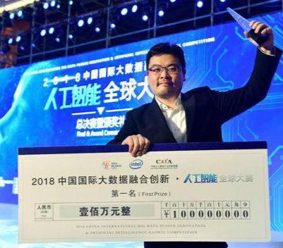 贵州:打造中国人工智能产业新高地——2018数博会人工智能全球大赛观察