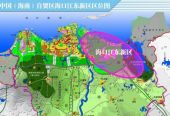 海南:设立江东新区规划方案全球招标
