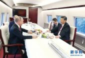 习近平同俄罗斯总统?#31449;?#21516;乘中国高铁赴天津
