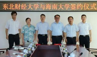 海南大学与东北财经大学签订战略合作协议