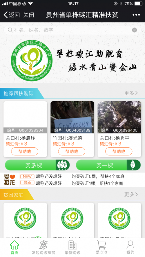 贵州省单株碳汇精准扶贫平台贵州省发改委供图