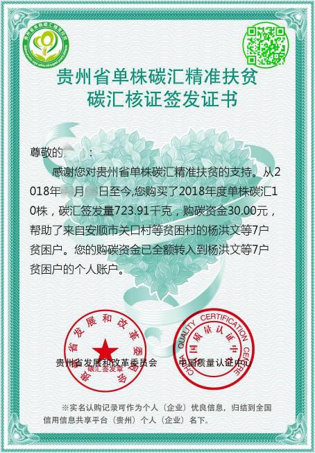 贵州省单株碳汇精准扶贫碳汇核证签发证书。贵州省发改委供图
