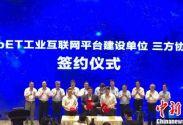 """浙江推出""""1+N""""工业互联网平台 打造产业联盟体系"""