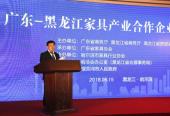 深化合作 共赢发展——广东、黑龙江家具产业合作企业洽谈会在哈举行
