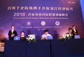 首届龙商国际领袖峰会在哈开幕