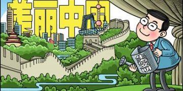 以新思想为指导扎实推动生态文明建设