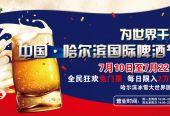 2018(第十七届)中国?哈尔滨国际啤酒节即将开幕!