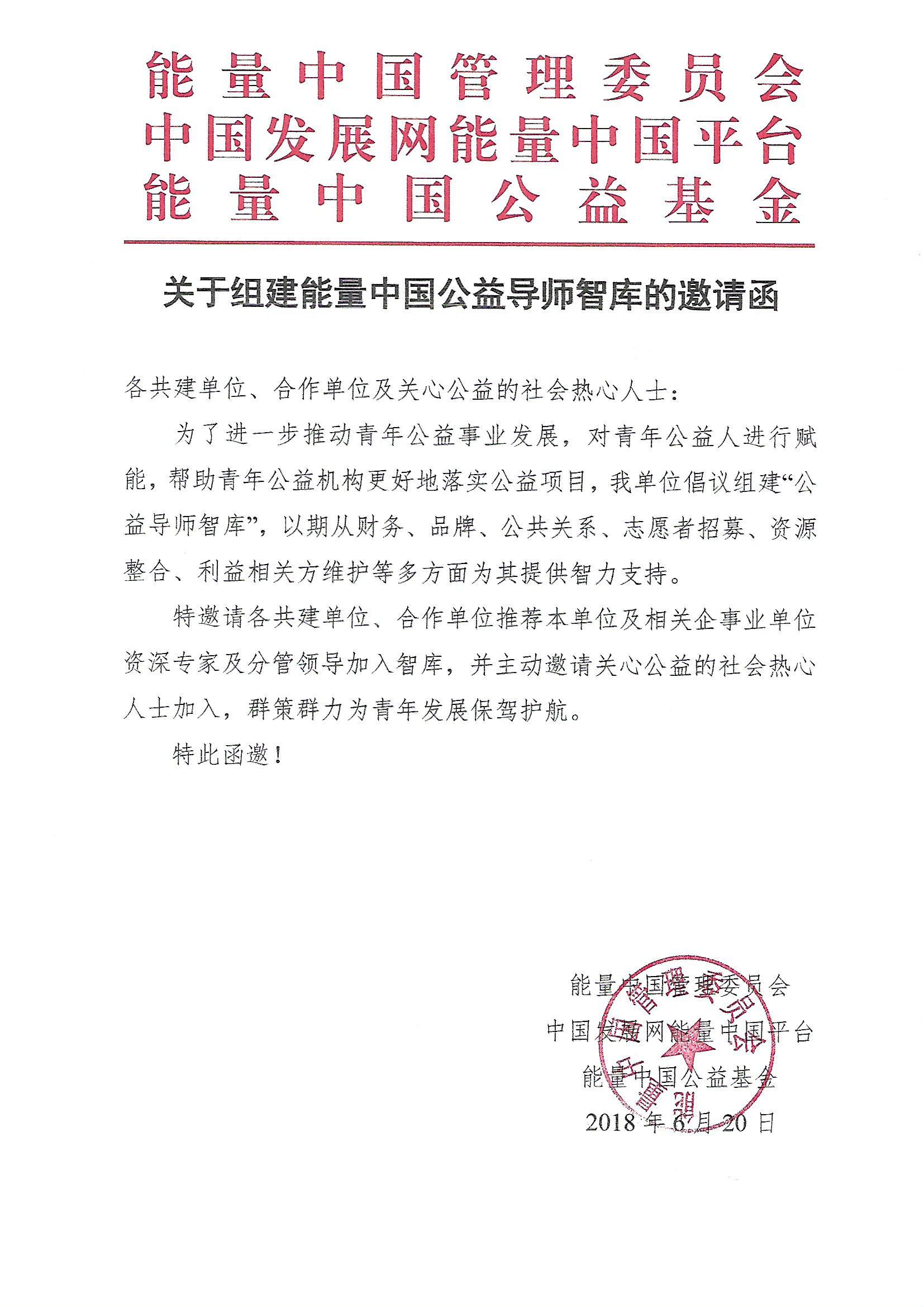 关于组建能量中国公益导师智库的邀请函