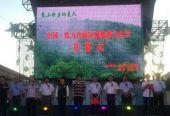 中国·铁力首届区域旅游文化节盛大开幕