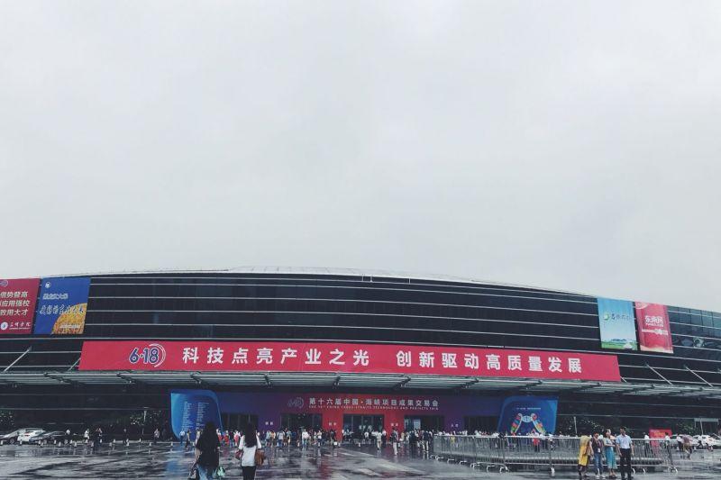 第十六届中国·海峡项目成果交易会在福建福州举办
