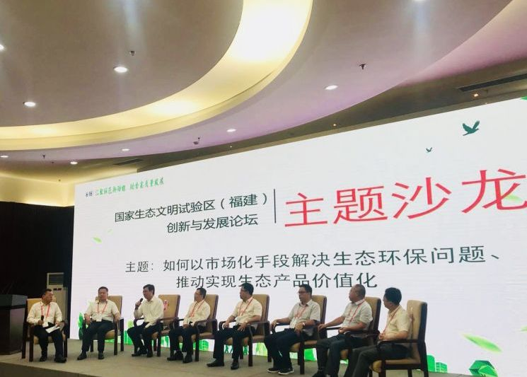 国家生态文明试验区(福建)创新与发展论坛在6·18期间召开
