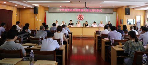 7月9日,中华慈善总会惠民基金启动仪式在北京举行