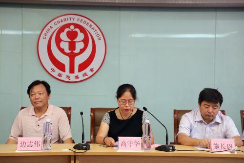 中华慈善总会副秘书长高守华在启动仪式上讲话