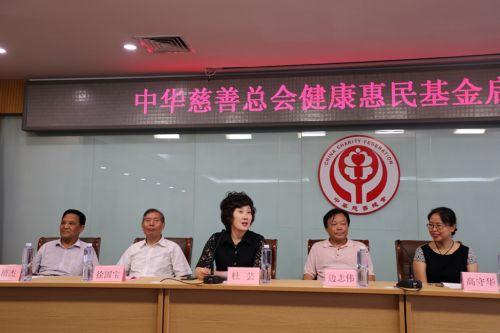 中华慈善总会健康惠民基金主任杜芸启动仪式上讲话