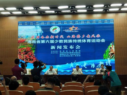 海南省第六届少数民族运动会7月20日至26日在昌江举办 竞赛项目共有13个大项69个小项