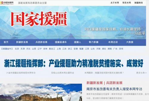 浙江产业援疆截图