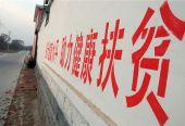 2020:中国扶贫不惑之年的新门槛