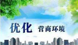辽宁省发展改革委等三部门联合通报优化营商环境举措