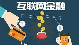 央行:对互联网金融违法活动开展行政处罚和刑事打击