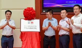 重庆工业职业技术学院举行华为大数据学院成立仪式