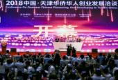 2018中国•天津华侨华人创业发展洽谈会开幕