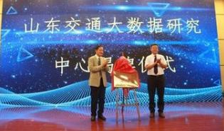 山东交通大数据研究中心揭牌仪式举行