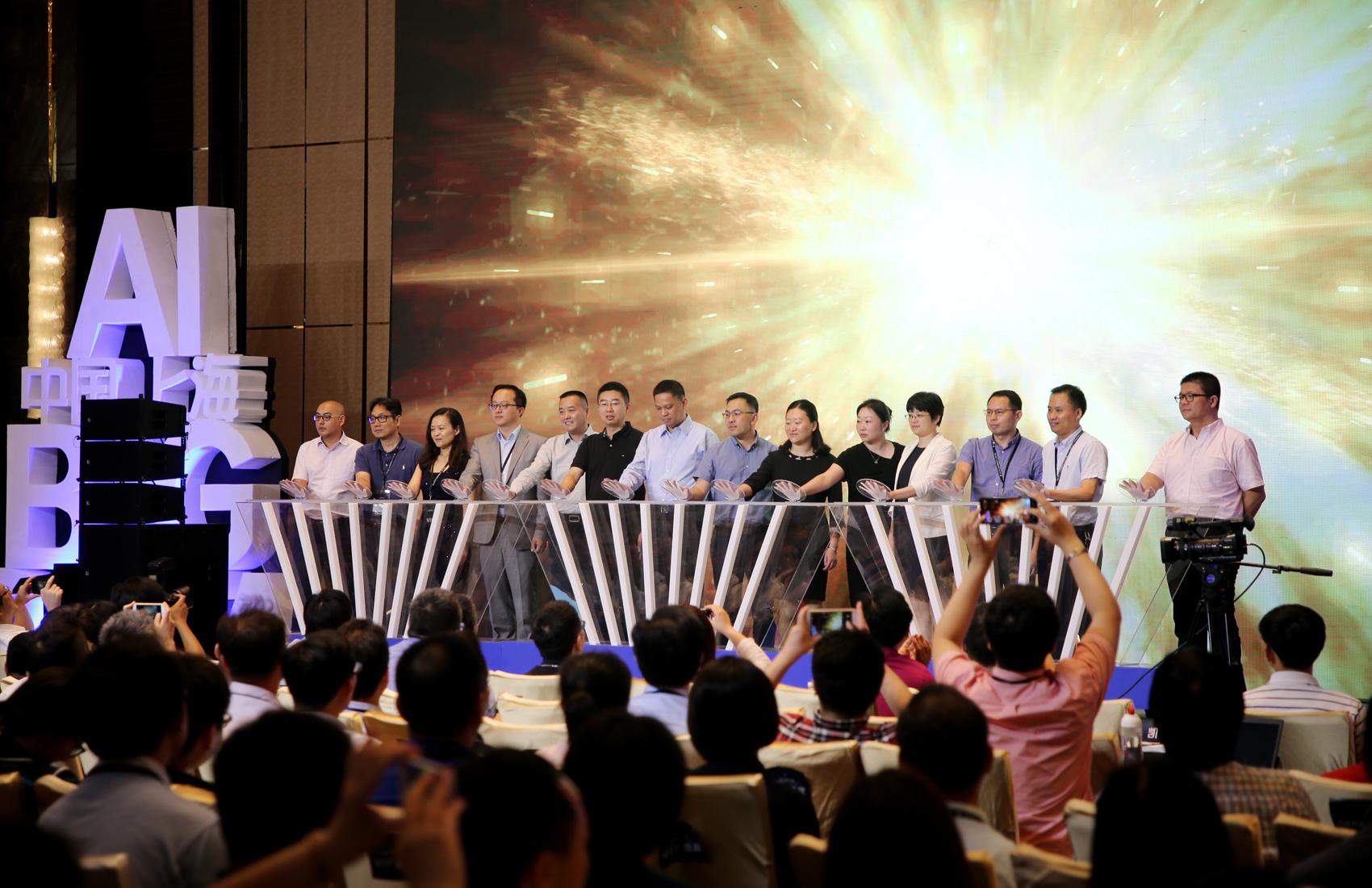 2018长三角数据智能合作(上海)峰会在沪举办