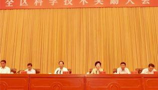 宁夏回族自治区全区科技奖励大会在银川召开