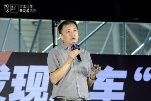 2018未来汽车开发者大会,威马汽车闫枫,闫枫演讲