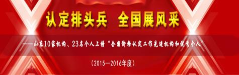 """山东省10家机构、23名个人上榜""""全国优秀认定机构和个人"""""""