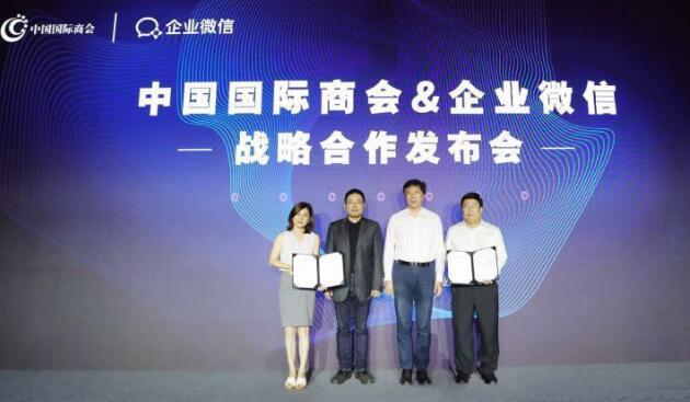 中国国际商会与腾讯企业微信达成合作 探索推动企业数字化转型