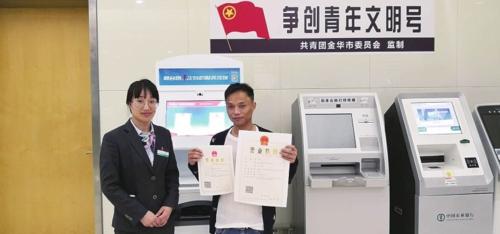 """一名企业主在金华农行网点的""""工商注册一体机""""上现场拿到营业执照。"""