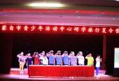 利众教育红色蒙自研学公益夏令营成功举办