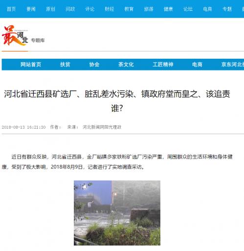 河北省迁西县矿选厂、脏乱差水污染、