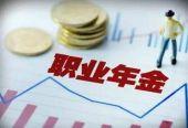 """职业年金入市更进一步 资本市场""""长钱""""可期"""