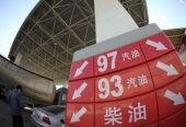 成品油价格下调:今晚24时起每升下调0.04元